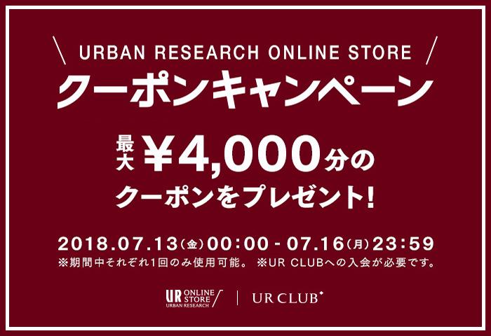 オンラインストア限定クーポンキャンペーン開催!