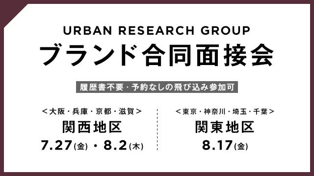 【関西・関東地区】株式会社アーバンリサーチ 全ブランド合同面接会実施!!