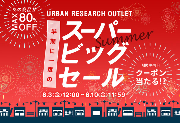 【URBAN RESEARCH OUTLET】半期に一度のスーパービッグセール!