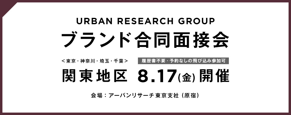【関西・関東地区】株式会社アーバンリサーチ 全ブランド合同面接会実施