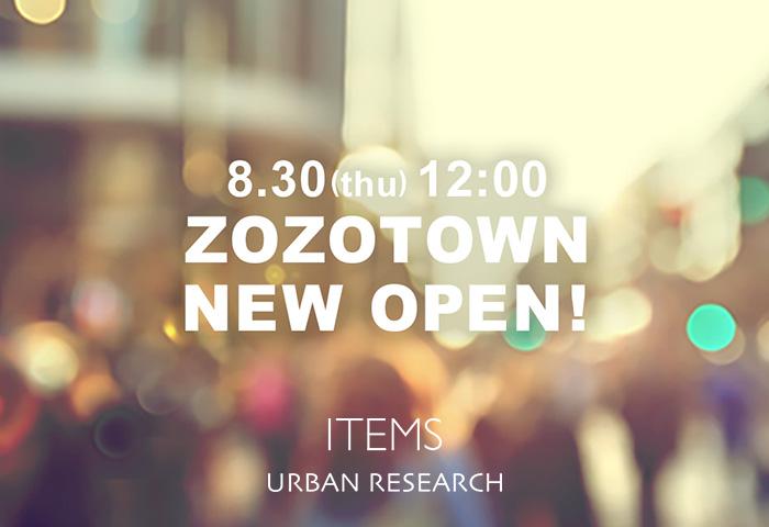 ZOZOTOWNにURBAN RESEARCH ITEMSがオープン