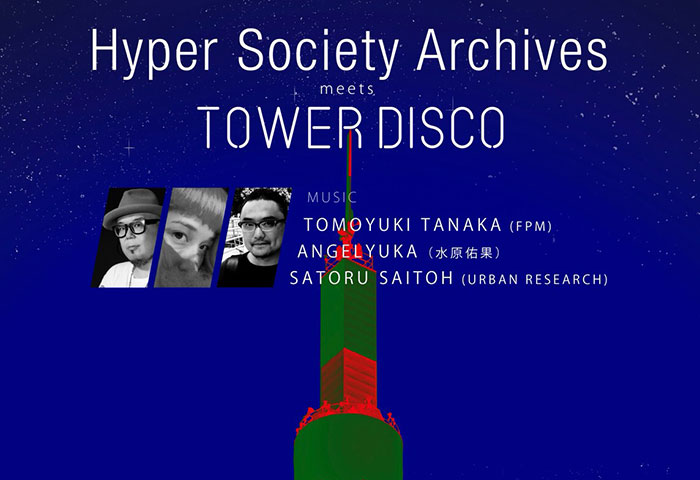 【HYPER SOCIETY ARCHIVES meets TOWER DISCO】開催のお知らせ
