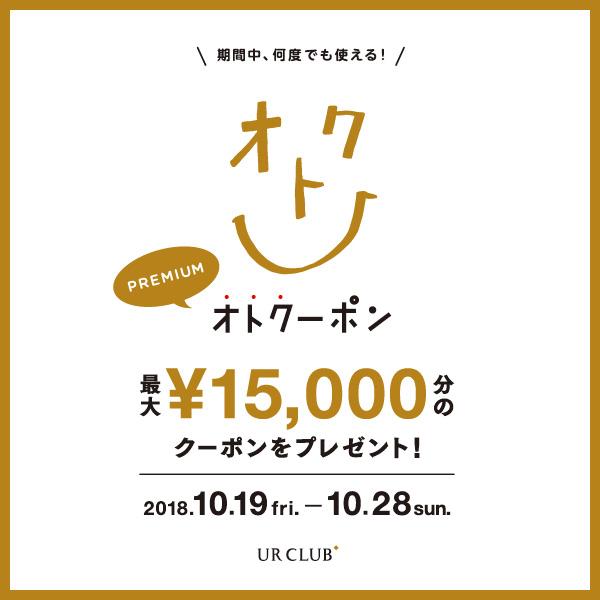 UR CLUB会員様限定!プレミアム オトクーポンキャンペーン開催!