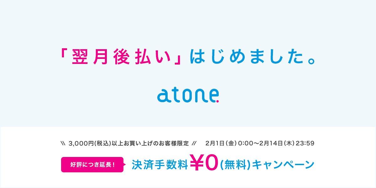 「atone翌月後払い(コンビニ)」決済手数料無料キャンペーン
