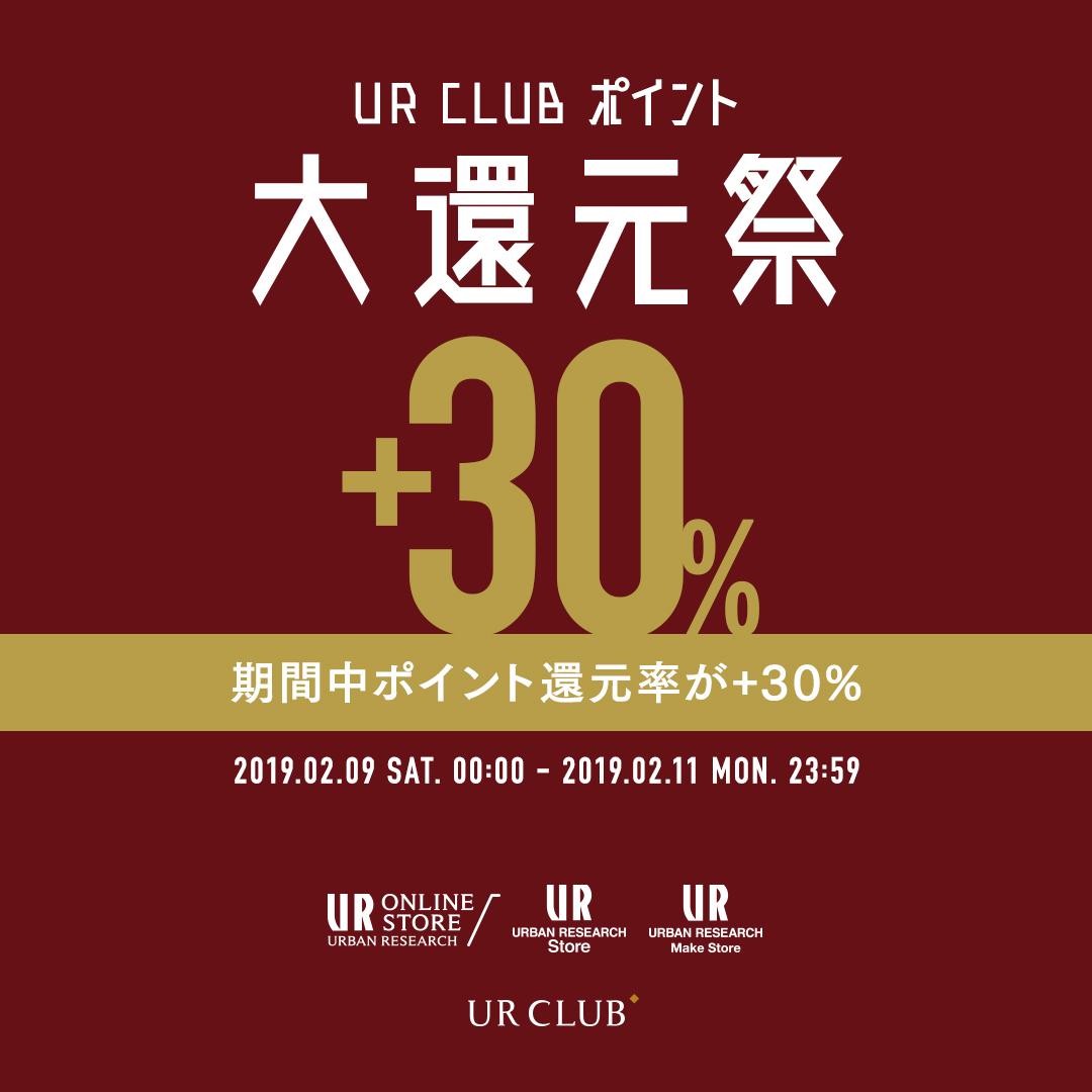 UR CLUB ポイント 大還元祭 +30%