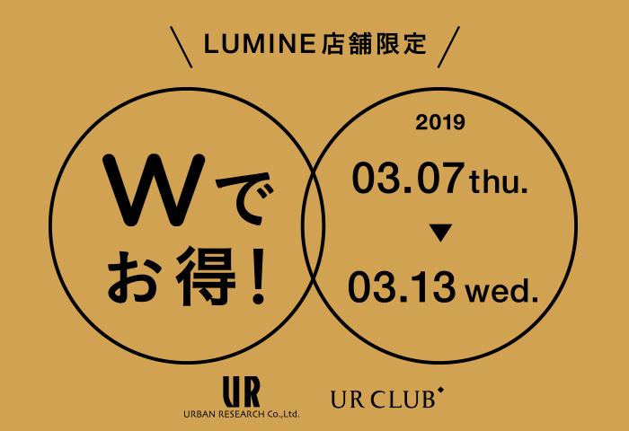 【3月7日(木)から】ルミネ店舗限定でお得なキャンペーンを開催!