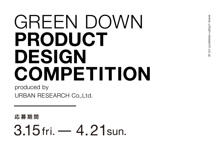 GREEN DOWN PRODUCT DESIGN COMPETITION
