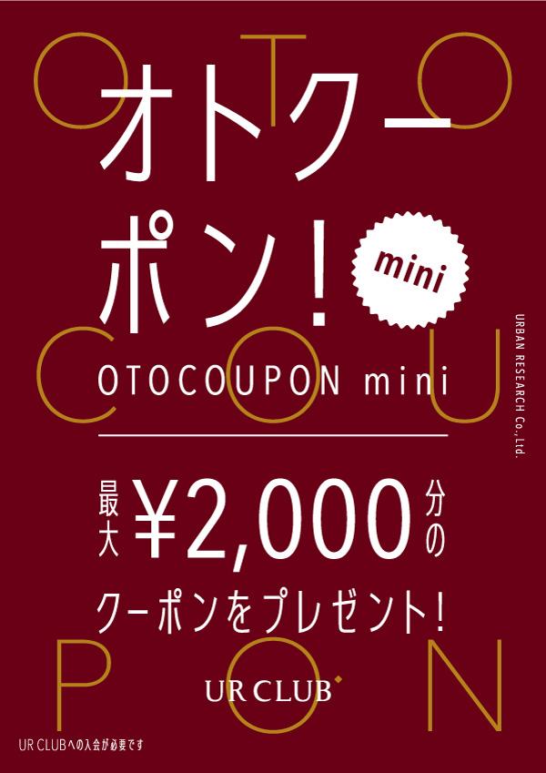 オトクーポン!mini