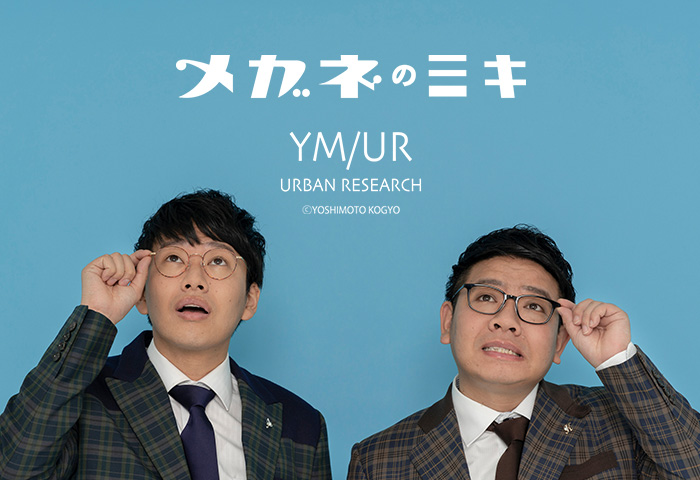 よしもとクリエイティブ・エージェンシーとアーバンリサーチのコラボ企画「YM / UR」第2弾!芸人「ミキ」×「パリミキ・メガネの三城」×「アーバンリサーチ」のスペシャルなメガネを発売