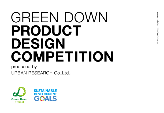 GREEN DOWN PRODUCT DESIGN COMPETITION 受賞作品発表