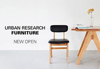 URBAN RESEARCH ONLINE STOREに「URBAN RESEARCH FURNITURE」がオープン!