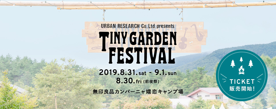 TINY GARDEN FESTIVAL 2019 チケット販売開始!!