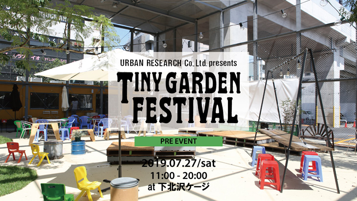 【7月27日開催】URBAN RESEARCH Co., Ltd. presents <br>TINY GARDEN FESTIVAL 2019 PRE EVENT at 下北沢ケージ