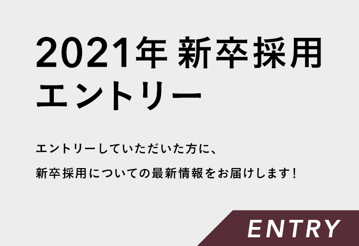 2021年新卒採用 登録フォーム OPEN!