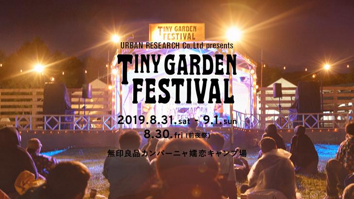 小さな庭先で繰り広げられるガーデンパーティー <br>第7回 URBAN RESEARCH Co., Ltd. presents TINY GARDEN FESTIVAL 2019 第二弾アーティスト発表!!
