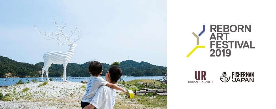 Reborn-Art Festival 2019 × URBAN RESEARCH × FISHERMAN JAPAN  オフィシャルコラボレーショングッズを発売! 宮城県石巻市の食堂「はまさいさい」のユニフォームにも