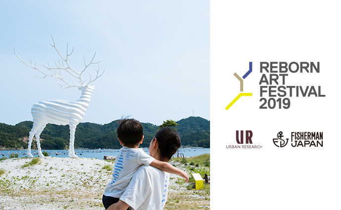 REBORN ART FESTIVAL 2019 × URBAN RESEARCH × FISHERMAN JAPAN オフィシャルコラボレーショングッズを発売!