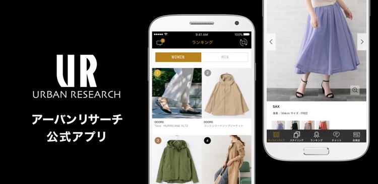 URBAN RESEARCH 公式アプリがリニューアル