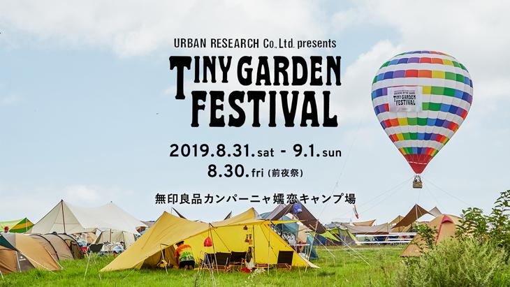 小さな庭先で繰り広げられるガーデンパーティー <br>第7回 URBAN RESEARCH Co., Ltd. presents TINY GARDEN FESTIVAL 2019 第三弾アーティスト、出演日発表!!