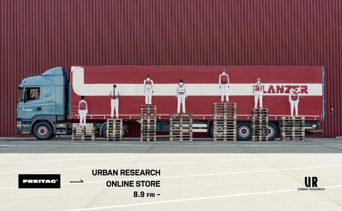 日本初!8月よりスイスのバッグブランド「FREITAG」をURBAN RESEARCHのオンラインストアにて販売開始!!