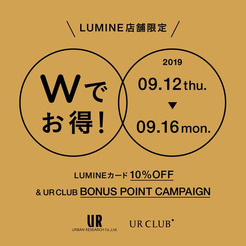 【9月12日(木)から】ルミネ店舗限定 Wでお得!なキャンペーンを開催