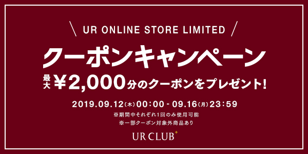 URBAN RESEARCH ONLINE STORE 限定クーポンキャンペーン