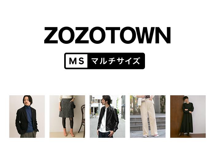 ZOZOTOWNにて「MSP(マルチサイズプラットフォーム)」の予約がスタート