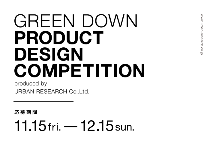 GREEN DOWN PRODUCT DESIGN COMPETITION 開催!
