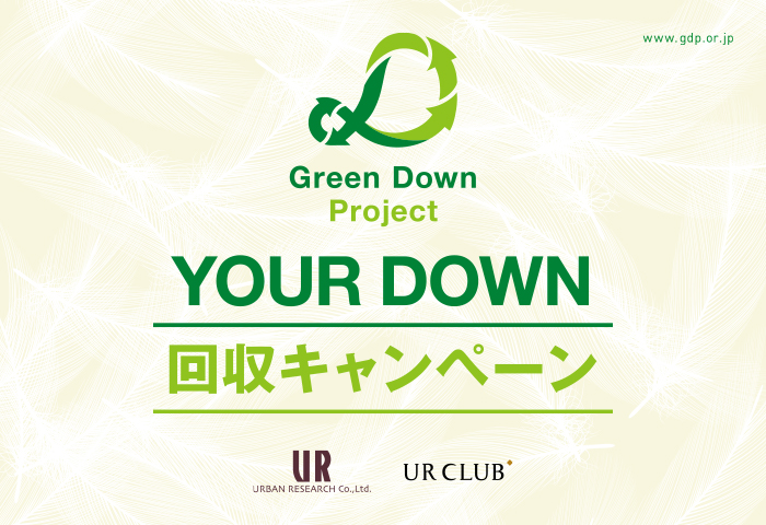 Green Down Project YOUR DOWN 回収キャンペーン開催