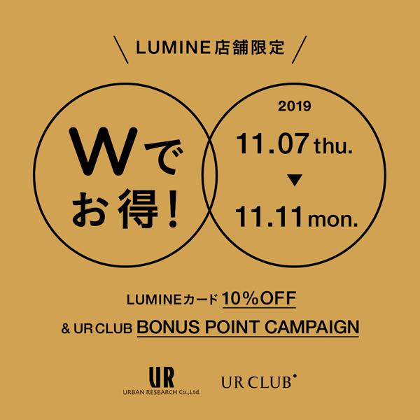 【11月7日(木)から】ルミネ店舗限定 Wでお得!なキャンペーンを開催