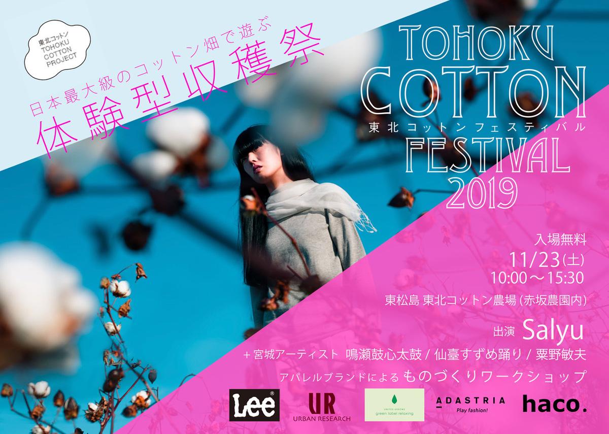 日本最大級のコットン畑で遊ぶ 体験型収穫祭 <br> 東北コットンフェスティバル 2019開催