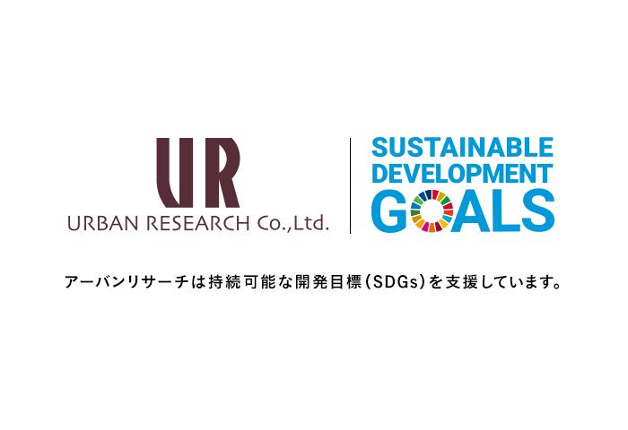 株式会社アーバンリサーチ「SDGs年次活動報告書」を公開しました。