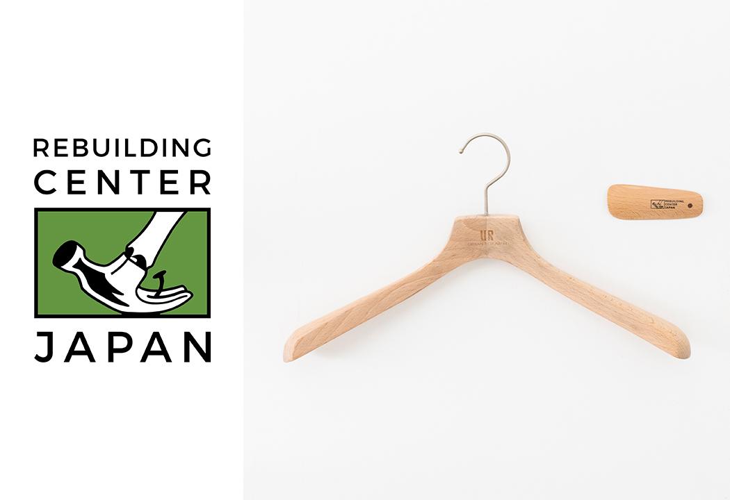 木製ハンガーをアップサイクルする企画「Re:hanger」<br>ReBuilding Center JAPANと協業