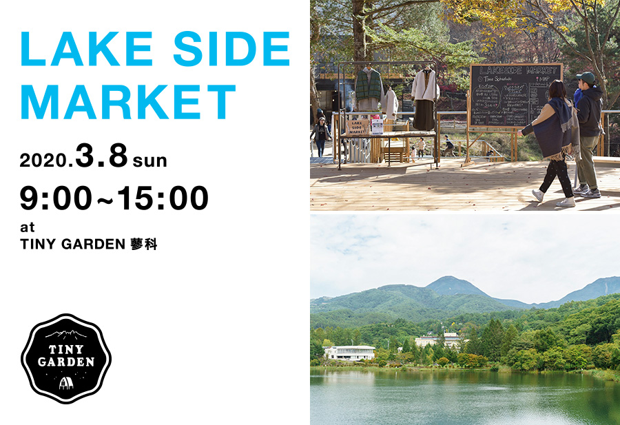 【3月8日開催!】LAKE SIDE MARKET at TINY GARDEN 蓼科