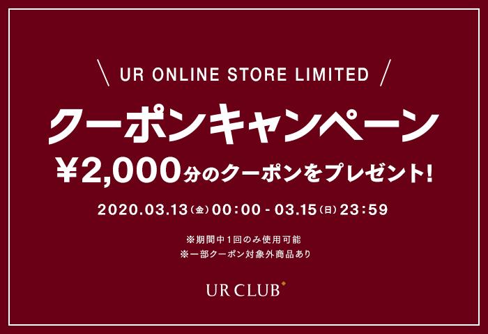 【3月13日(金)より】URBAN RESEARCH ONLINE STORE 限定クーポンキャンペーン