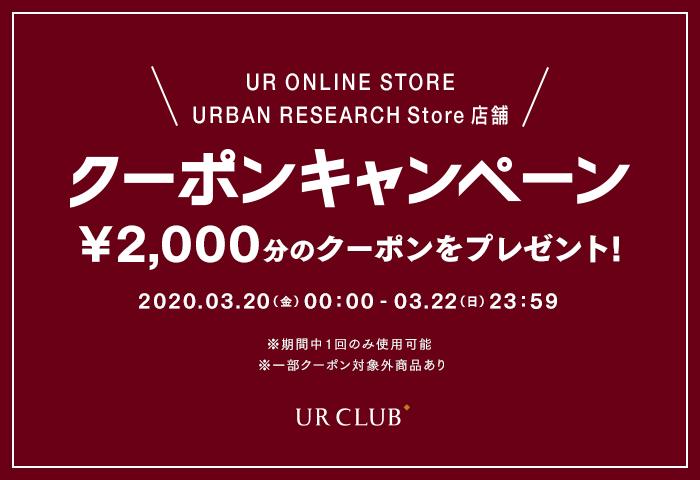 オンラインストア・URBAN RESEARCH Store店舗 限定クーポンキャンペーン開催!