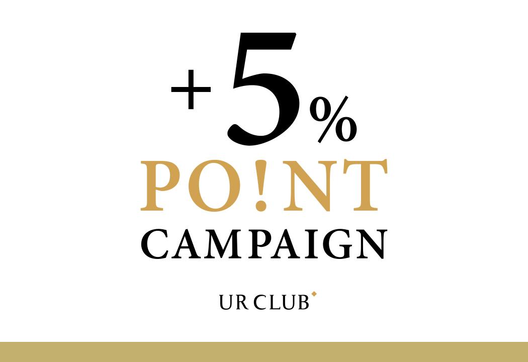 【3月17日(火)から】UR CLUB ポイントアップ+5%キャンペーン開催!
