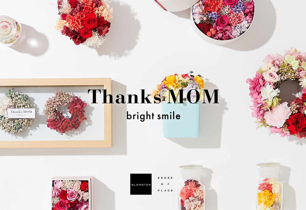 Thanks MOM <br>BLOMSTER 母の日限定ギフト