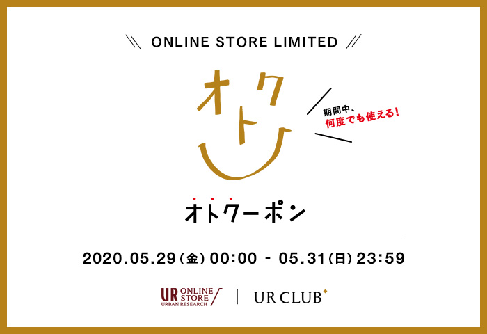 【URBAN RESEARCH ONLINE STORE限定】オトクーポンキャンペーン開催!