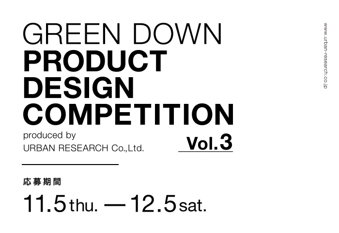 第3回 GREEN DOWN PRODUCT DESIGN COMPETITION 開催!
