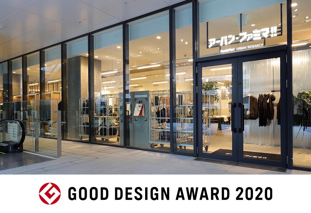 アーバン・ファミマ!!が「2020年度グッドデザイン賞」受賞!