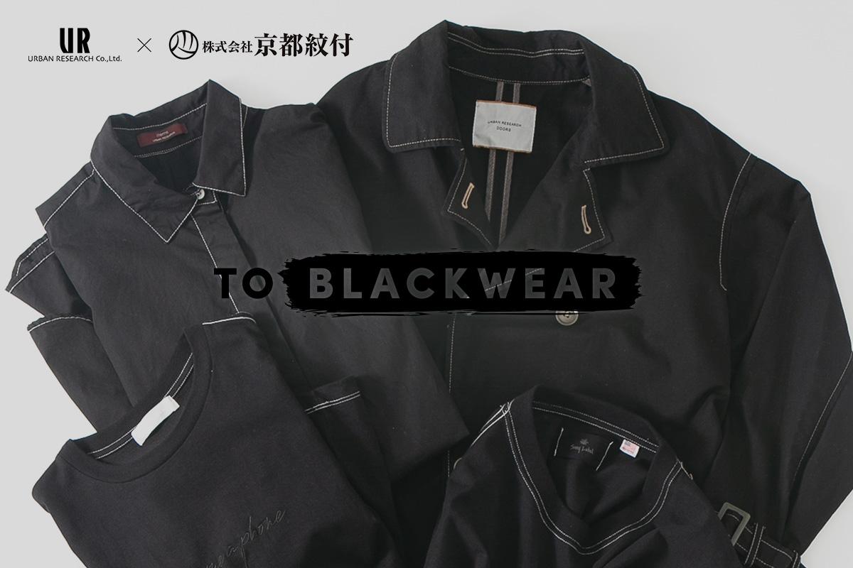 株式会社アーバンリサーチが衣料品の染め替えプロジェクト「TO BLACKWEAR」を開始 <br>京都紋付様の黒染めによるREWEAR プロジェクト「K」と協業