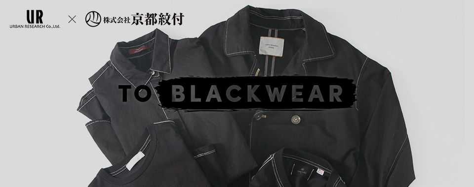 TO BLACKWEAR 京都紋付 衣料染め替えプロジェクト