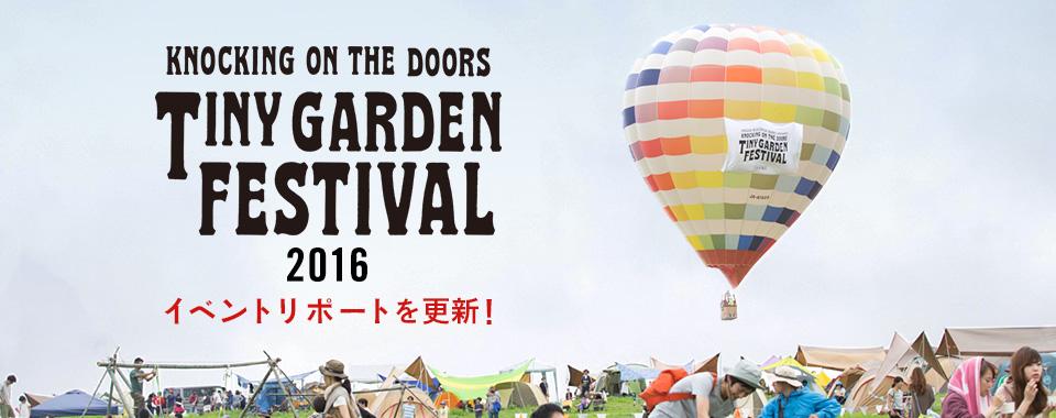 TINY GARDEN FESTIVAL 2016 REPORT