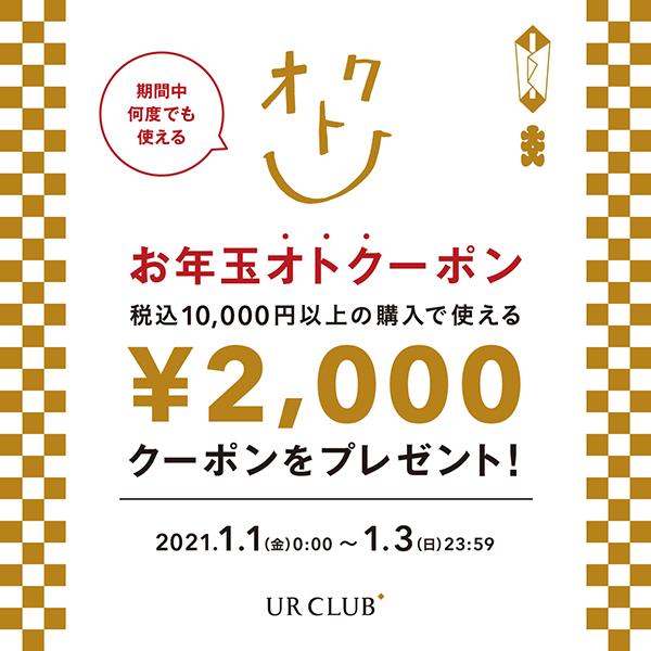 UR CLUB 既存会員様限定! オンラインストアにてお年玉オトクーポンキャンペーン開催!