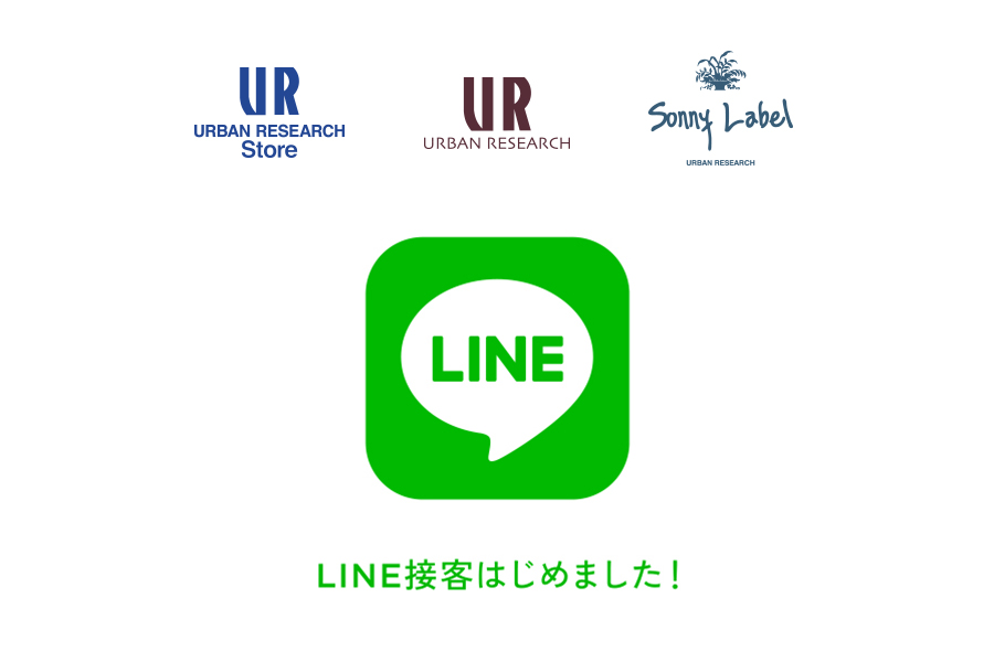 210104_store_lineservice_main