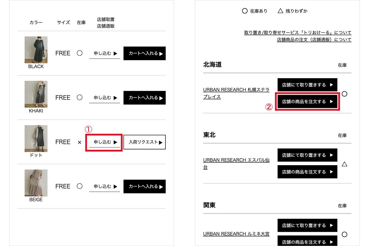"""""""店舗通販"""" 代引き手数料・送料無料キャンペーン期間延長のお知らせ"""