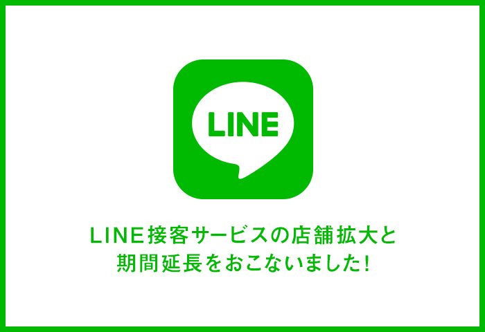 1対1のLINE接客サービス 店舗拡大・期間延長!!