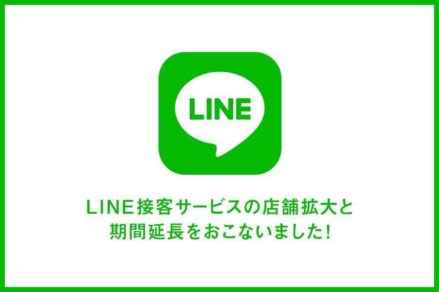 LINE接客 店舗拡大