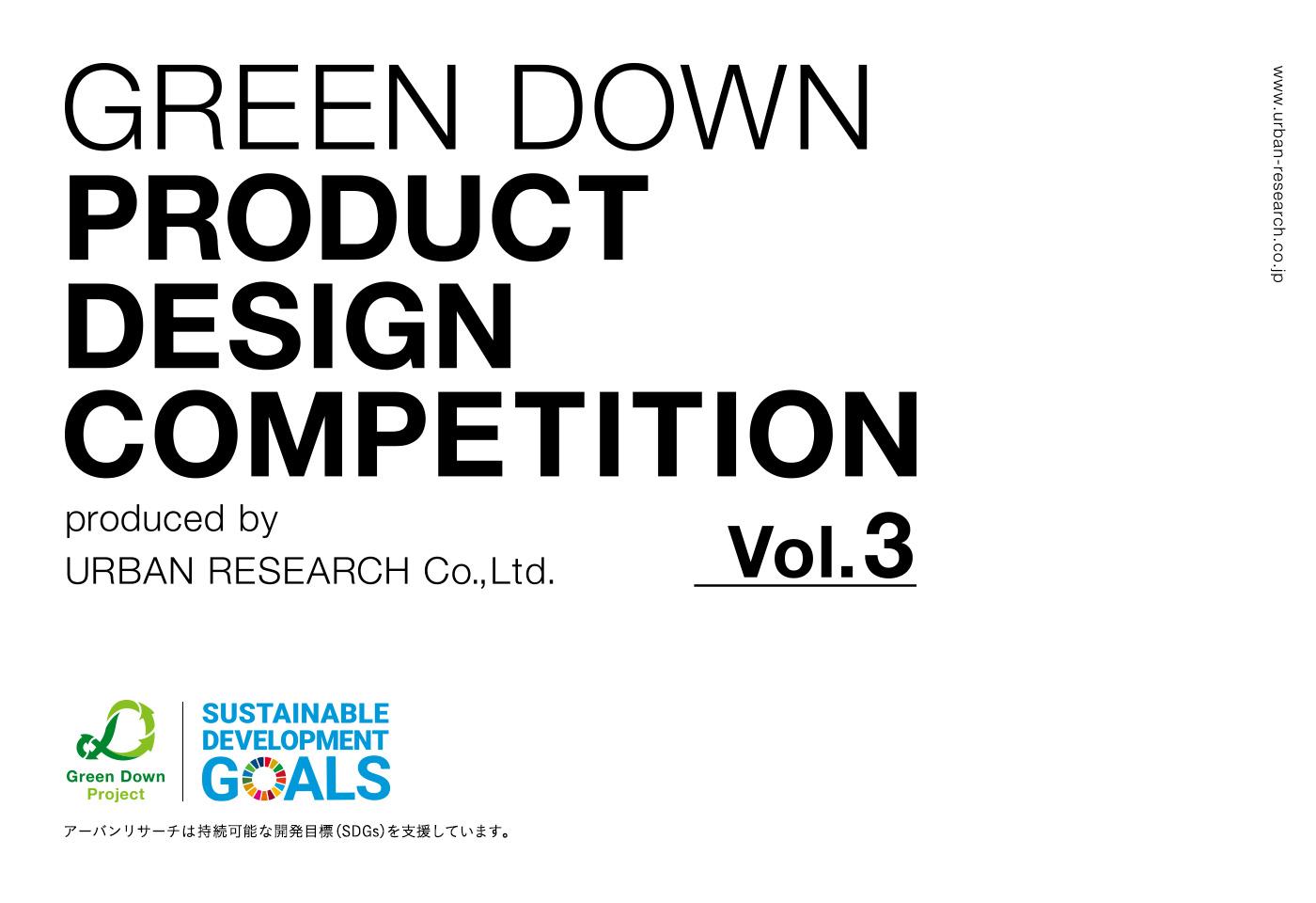 第三回GREEN DOWN PRODUCT DESIGN COMPETITION 受賞作品発表